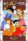 かしましハウス (2) (Bamboo comics)の詳細を見る