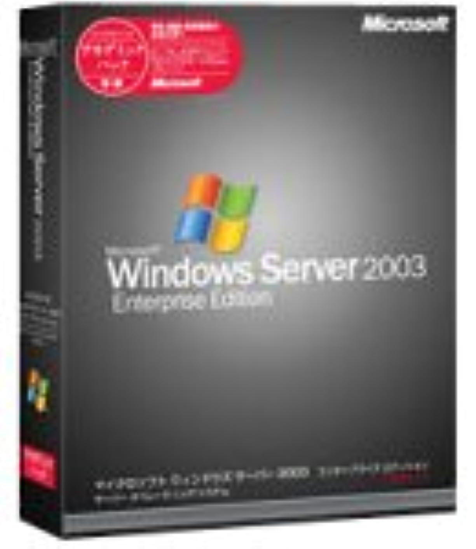 事実タービンサーフィンWindows Server 2003 Enterprise(25CAL付き) アカデミック