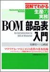 BOM/部品表入門 (図解でわかる生産の実務)
