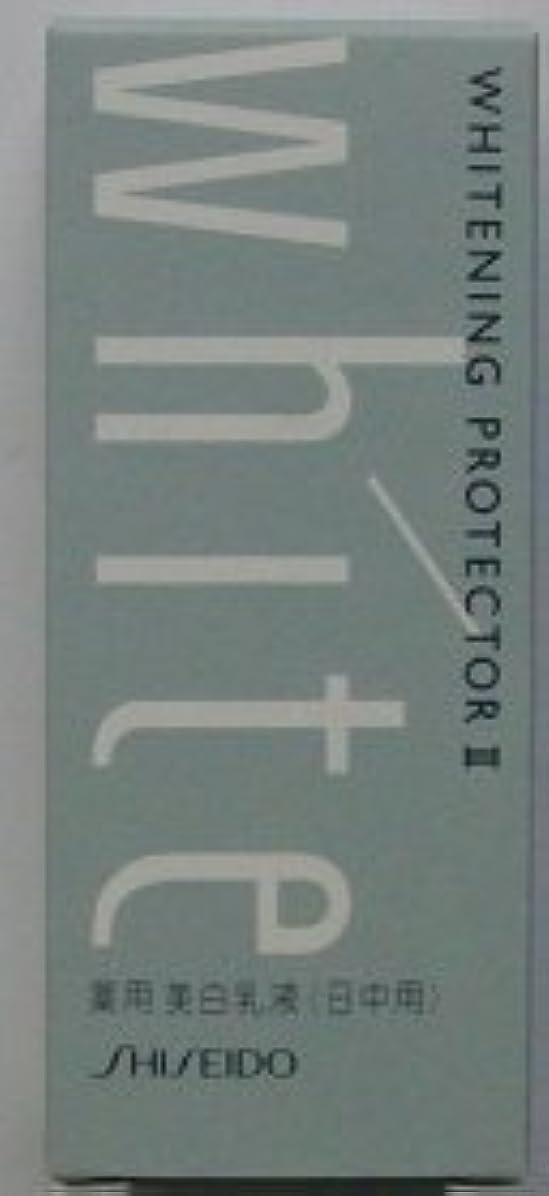 処分した技術伝染病【資生堂】 UVホワイト ホワイトニングプロテクター2 75ml