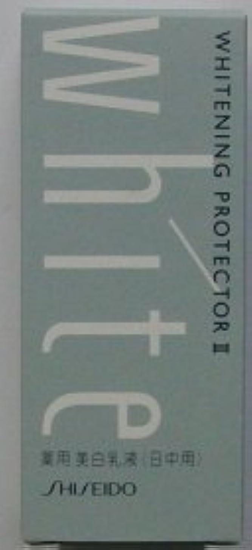 出くわす識別する論理的【資生堂】 UVホワイト ホワイトニングプロテクター2 75ml