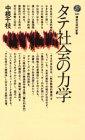 タテ社会の力学 (講談社現代新書)