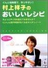 村上祥子のおいしいレシピ (知的生きかた文庫―わたしの時間シリーズ)