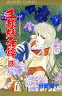 王都妖(あやかし)奇譚 (8) (Princess comics)
