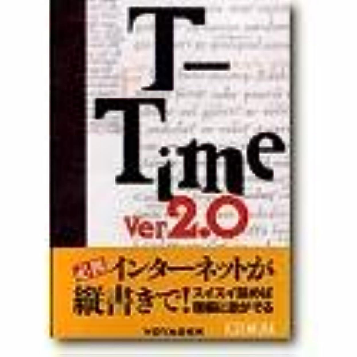 フライト祖父母を訪問受信機T-Time Ver.2.0