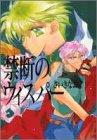 禁断のウィスパー 1 (YOUコミックス)