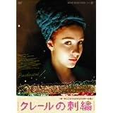 クレールの刺繍 [DVD]