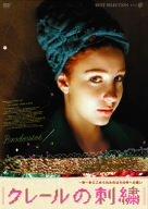 クレールの刺繍 [DVD]の詳細を見る