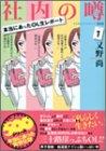 社内の噂 1―本当にあったOLレポート (バンブー・コミックス)