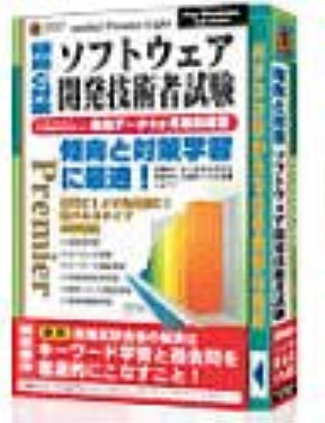 ラジエーターありそう聖なるmedia5 Premier Light ソフトウェア開発技術者試験 6ヶ月保証版
