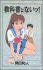 教科書にないッ! 1 (ヤングチャンピオンコミックス)