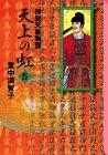天上の虹(5) (講談社漫画文庫)