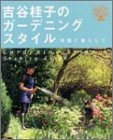 吉谷桂子のガーデニングスタイル―英国に暮らして (Gakken garden book) 画像