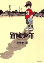 冒険少年 (ビッグコミックススペシャル)