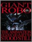 ジャイアントロボ THE ANIMATION ~地球が静止する日~ GR-2〈プレミアム・リマスター・エディション〉 [DVD]