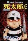死太郎くん / 千之 ナイフ のシリーズ情報を見る