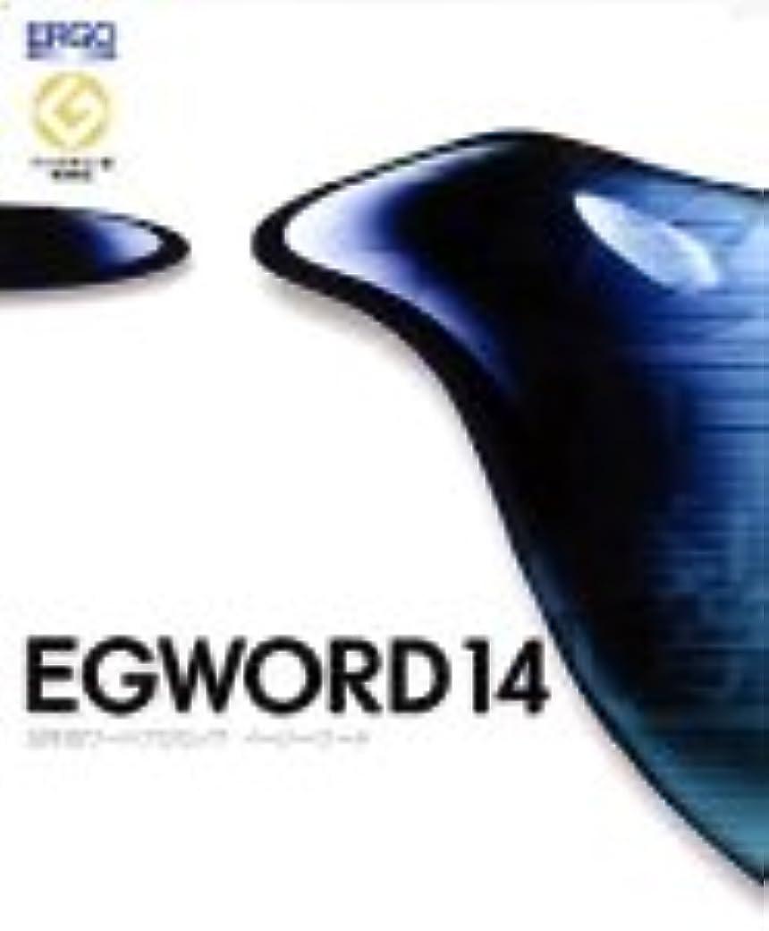鉛適切に小さいEGWORD 14
