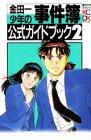 金田一少年の事件簿公式ガイドブック / 公式ガイドブック制作スタッフ のシリーズ情報を見る