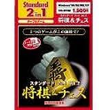 Standard 2 in 1 Vol.2 将棋&チェス