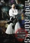 雅-miyavi-インディーズ・ラスト LIVE in 日本武道館 (って、そのままやんけ。) ~「This is 王道」編~ [DVD]()