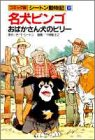 名犬ビンゴ;おばかさん犬のビリー (コミック版 シートン動物記)