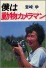 僕は動物カメラマン