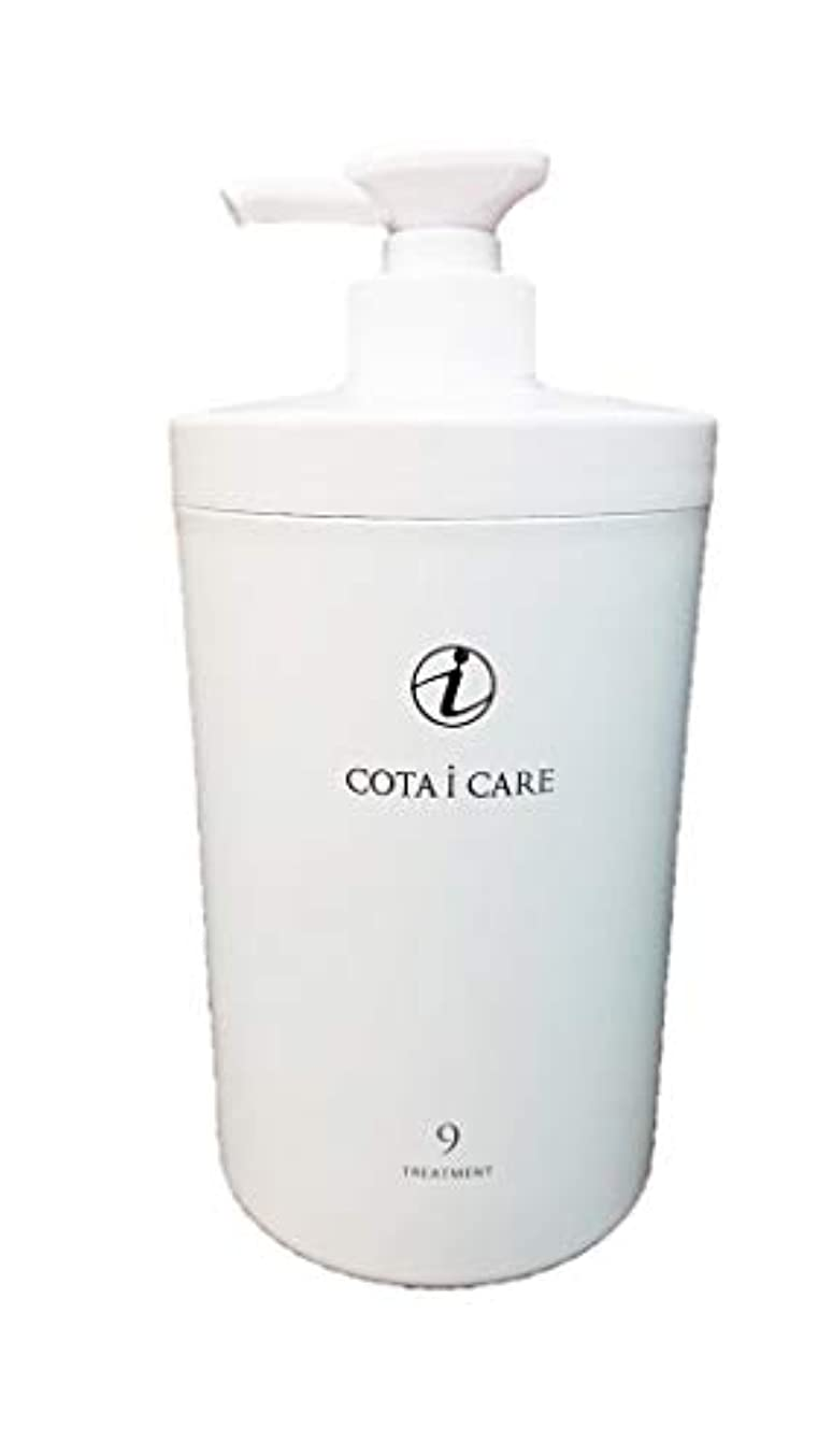 読みやすいタイプライター剥離COTA i CARE コタ アイ ケア トリートメント 9 本体 800ml ダマスクローズブーケの香り