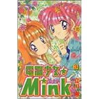 電脳少女・Mink 3 (講談社コミックスなかよし)