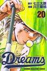 Dreams(20) (講談社コミックス)
