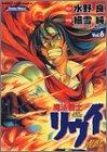 魔法戦士リウイ―紅炎のバスタード (6) (角川コミックスドラゴンJr.)