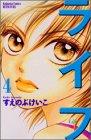 ライフ(4) (講談社コミックス別冊フレンド) 画像