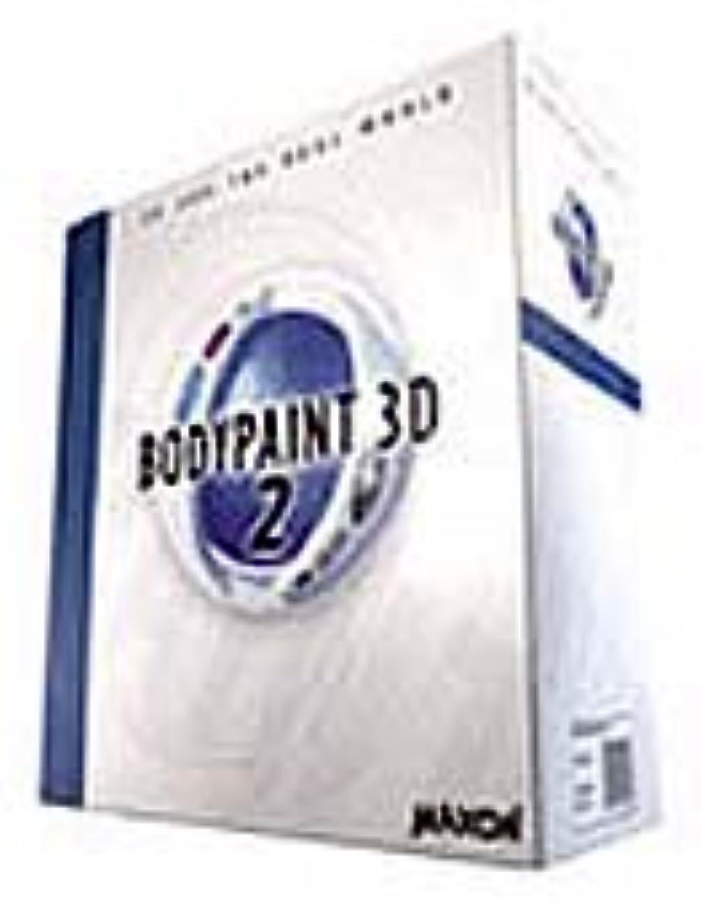 名前を作る蚊立方体BODYPAINT 3D Release2JスタンドアローンWin通常版