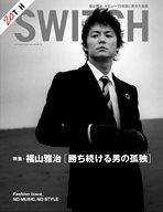 SWITCH Vol.23 No.10(スイッチ2005年10月号)特集:福山雅治「勝ち続ける男の孤独」 [大型本] / スイッチ・パブリッシング (刊)