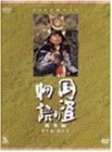 NHK大河ドラマ総集編DVDシリーズ 国盗り物語の詳細を見る