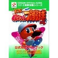 実況パワフルプロ野球4 公式完全ガイドブック (コナミ完璧攻略シリーズ)