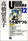 うる星やつら (12) (小学館文庫)