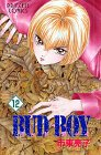 Bud Boy (12) (Princess comics)