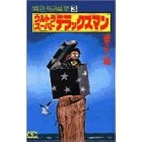 藤子不二雄異色短編集〈3〉ウルトラスーパーデラックスマン (ゴールデン・コミックス)