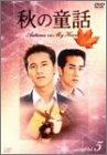 秋の童話 ~オータム・イン・マイ・ハート~ Vol.5 [DVD]