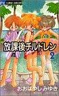 放課後チルドレン 2 (フラワーコミックス)
