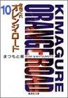 きまぐれオレンジ★ロード (10) (集英社文庫―コミック版)