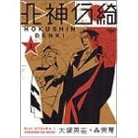 北神伝綺 (上) (角川コミックス・エース)