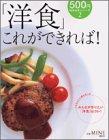「洋食」これができれば!―1000人に聞きましたみんなが作りたい「洋食」はコレ! (500円MOOKシリーズ (2))