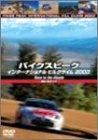 パイクスピーク インターナショナル オートヒルクライム2003 [DVD]