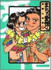 まちの愛憎くん 3 (バンブー・コミックス)