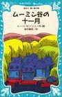 ムーミン谷の十一月 (講談社青い鳥文庫 (21‐8)) 画像