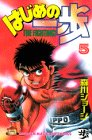 はじめの一歩(5) (講談社コミックス)