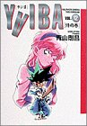 YAIBA (Vol.12) (少年サンデーコミックス〈ワイド版〉)