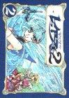 魔法騎士(マジックナイト)レイアース2 (2)