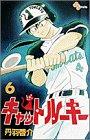 キャットルーキー 6 (少年サンデーコミックス)